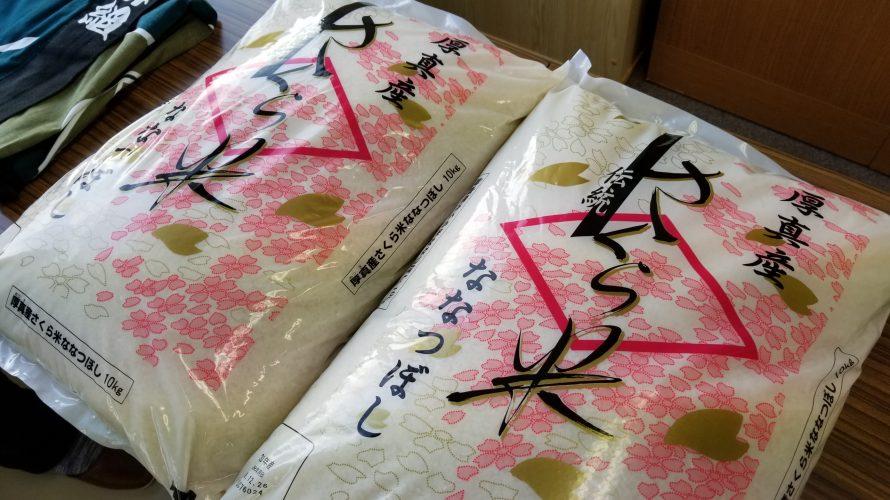 プレゼント企画第2弾☆「厚真産のお米・さくら米」